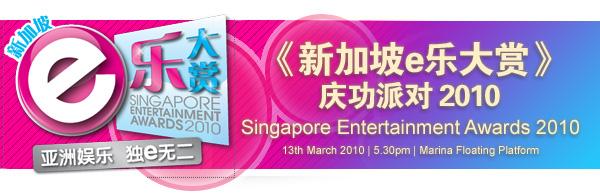Singapore Entertainment Awards 2010 新加坡e乐大赏 2010