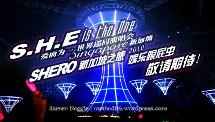 《S.H.E is the One SHERO 新加坡之旅》娱乐跟屁虫, Coming Soon!