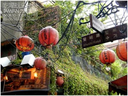 吃喝玩乐在台湾 Taiwan Trip with BBFs : Day 3 (Jiu Fen 九份, Dan Shui 淡水老街, Yu RenMa Tou 渔人码头)