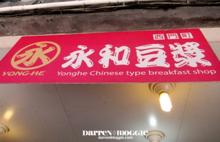 [台北演唱会初体验Concert in Taipei!] 美食篇: 永和豆漿 Yong He Breakfast Shop/八方雲集 Gyoza
