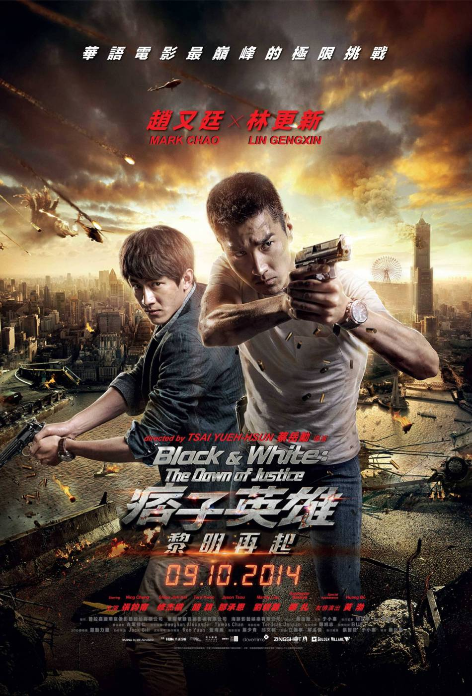 Black & White: The Dawn of Justice 痞子英雄:黎明再起 Open Oct 09 !